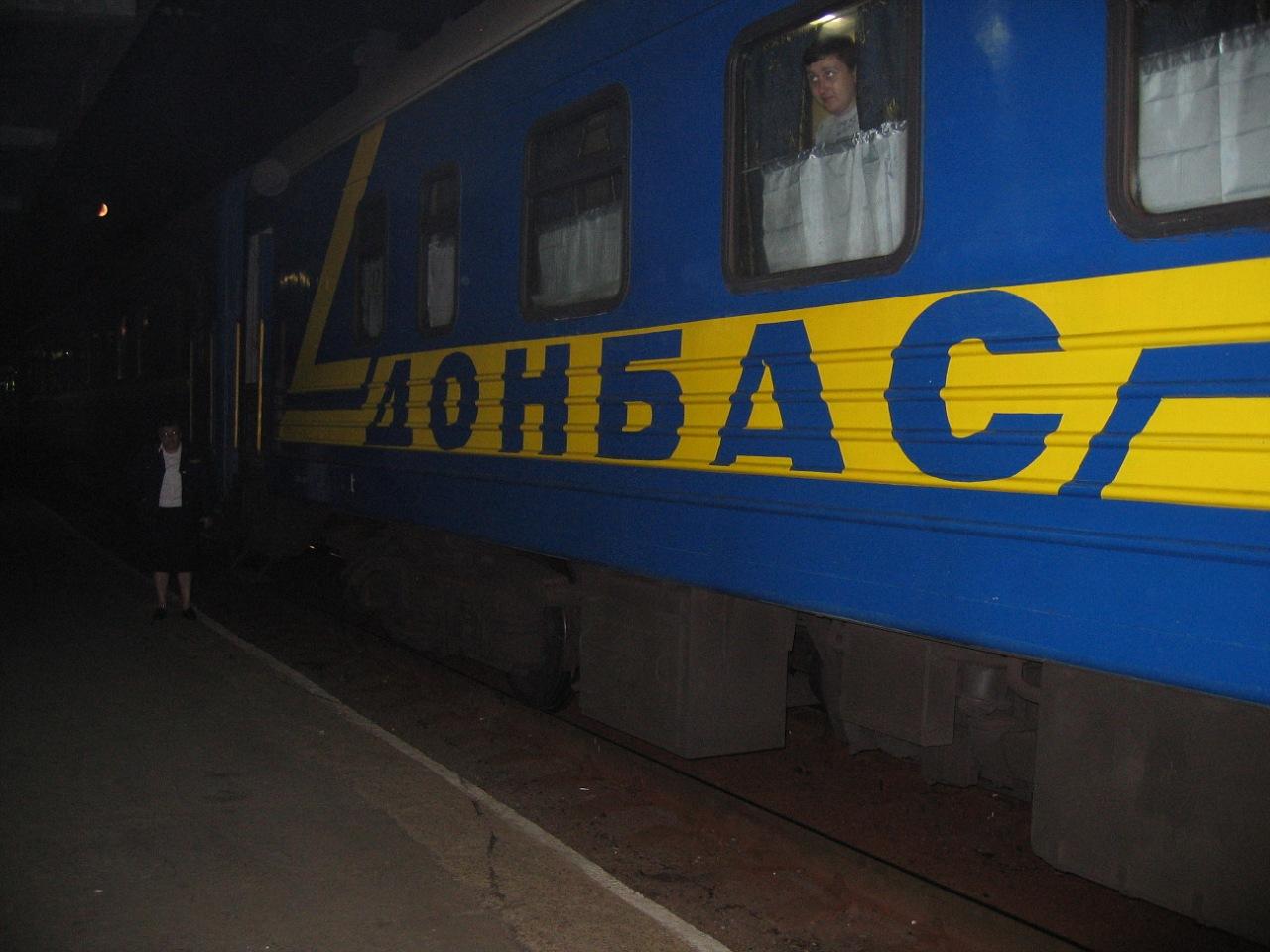 схема движения поезда мариуполь-москва