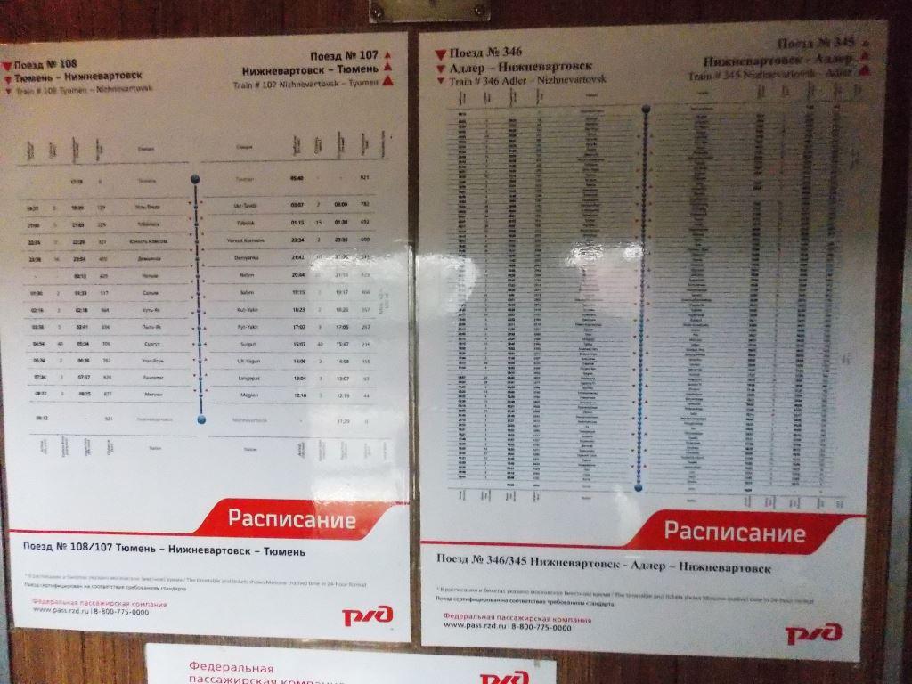 термобелья расписание движения поездов тюмень-нижневартовск отличие множества